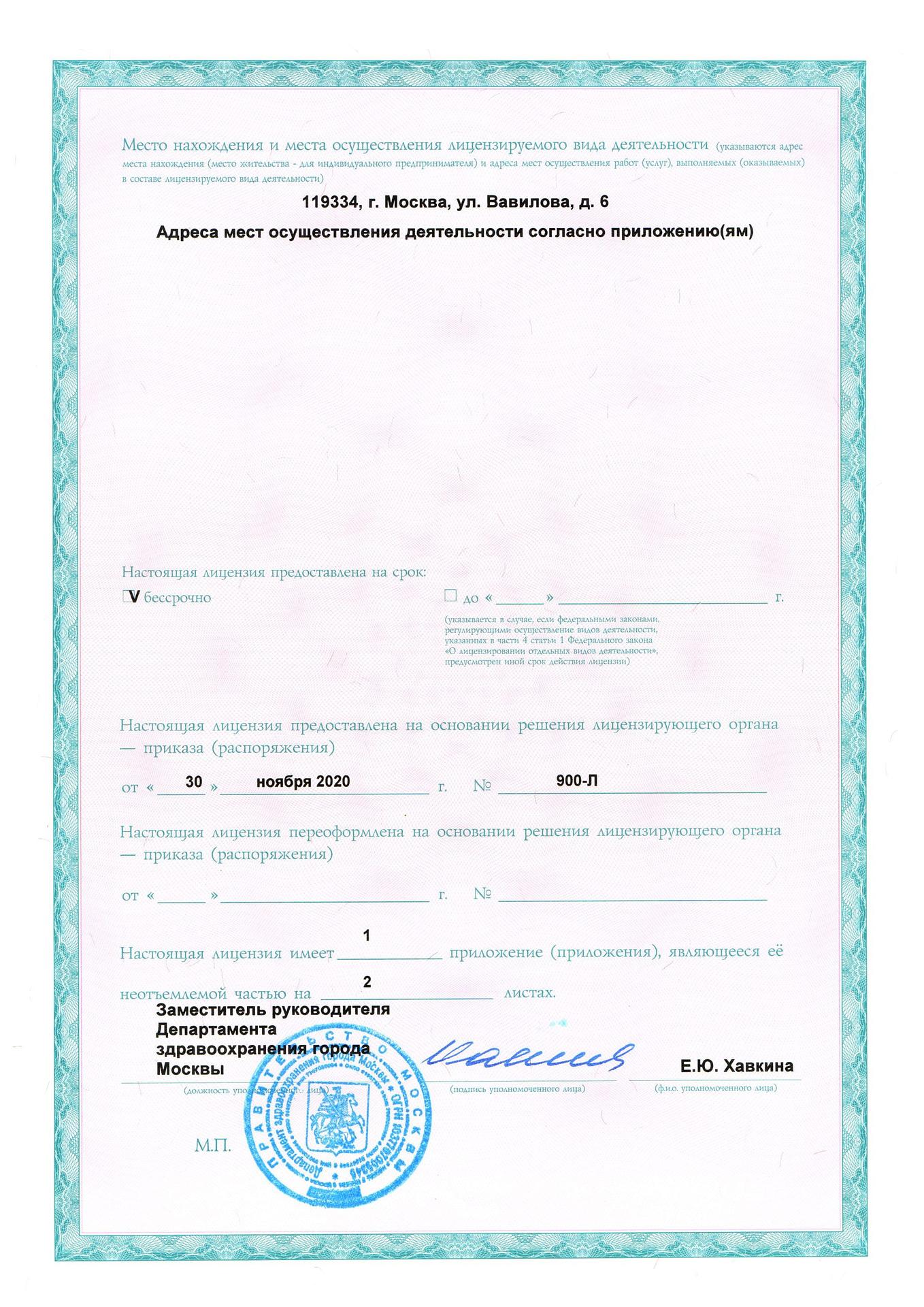 Лицензия Halil Koch